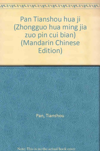 Pan Tianshou hua ji (Zhongguo hua ming jia zuo pin cui bian)