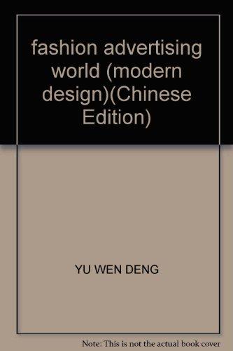 fashion advertising world (modern design)(Chinese Edition): YU WEN DENG