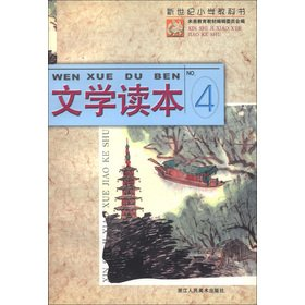 New Century elementary school textbooks: Literary Readings (4)(Chinese Edition): LIU ZHAN QUAN . ...