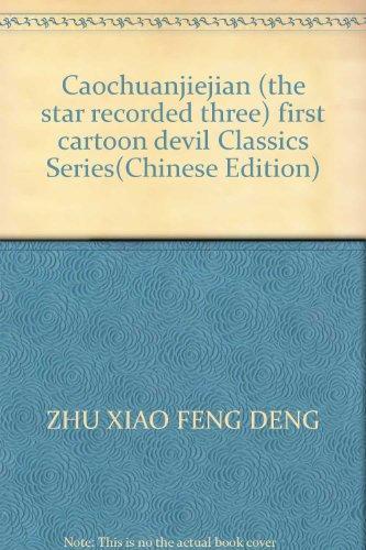 9787534017384: Caochuanjiejian (the star recorded three) first cartoon devil Classics Series(Chinese Edition)