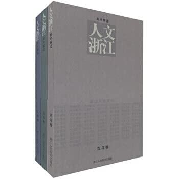 9787534024665: Humanities and Zhejiang - Zhejiang People s Fine Arts Publishing House