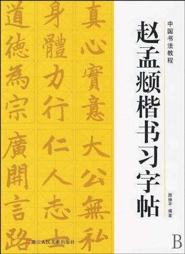 9787534024962: Regular Script Copybook of Zhao Meng Fu (Chinese Edition)