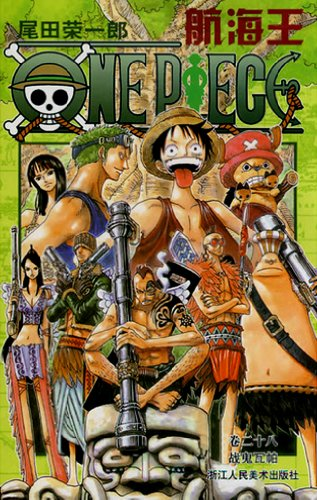 9787534025815: The Battle Ghost Wamp--One PieceVOL.28 (Chinese Edition)