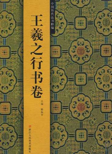 9787534027178: Running Script of Wang Xi Zhi-Collection of Chinese Model Calligraphy of All Dynasities (Chinese Edition)