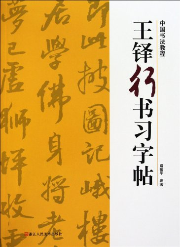 9787534029318: A Calligraphy Model of Running Script of Wang Duo (Chinese Edition)