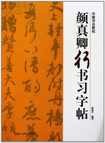 9787534029325: Yan Zhenqing xing shu xi zi tie (Chinese Edition)