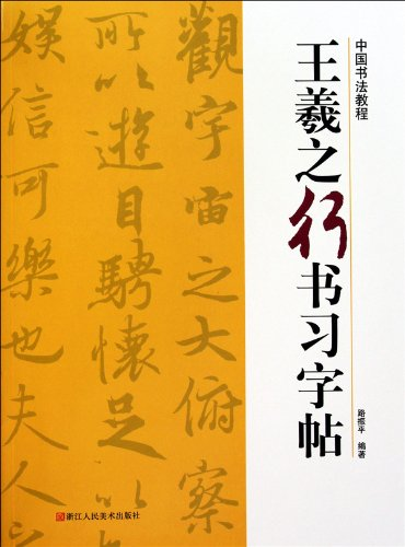 9787534029349: Running Script Copybook of Wang Xizhi (Chinese Edition)