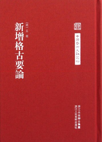 To add a grid on the ancient Zuo(Chinese Edition): WANG ZUO