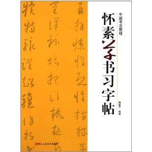 9787534030932: Chinese calligraphy tutorial: Huai Su cursive copybook