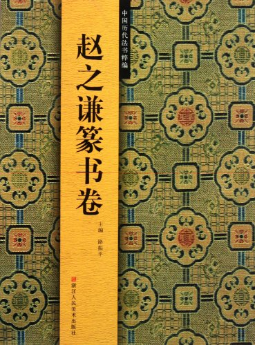 9787534031007: Zhao Zhiqian Clerical Script _Model Calligraphy Essence during Different Dynasty in China (Chinese Edition)