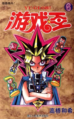 9787534031403: Monster Fight-Yu-Gi-Oh! (Chinese Edition)