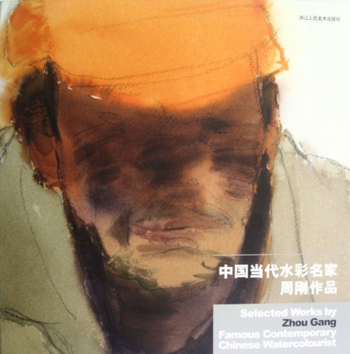9787534032653: Chinese Modern Famous Watercolor Artist, Zhou Gangs Work (Chinese Edition)