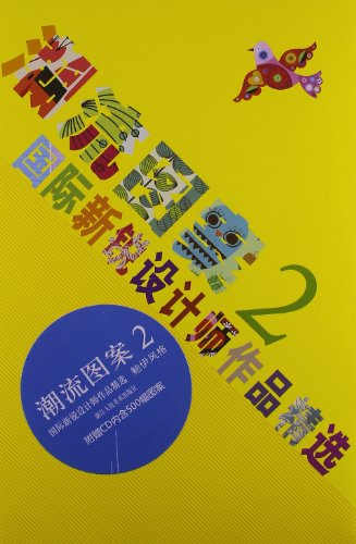 Trend pattern - the international cutting edge designers works Picks -2(Chinese Edition): PA JIN SI