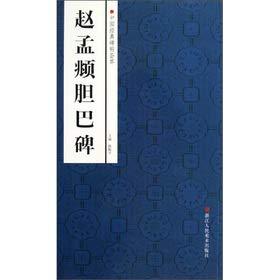 9787534033650: The Chinese classic rubbing from a stone inscription constellates:Zhao Meng î\ Dan expects stone tablet (Chinese edidion) Pinyin: zhong guo jing dian bei tie hui cui : zhao meng tiao dan ba bei