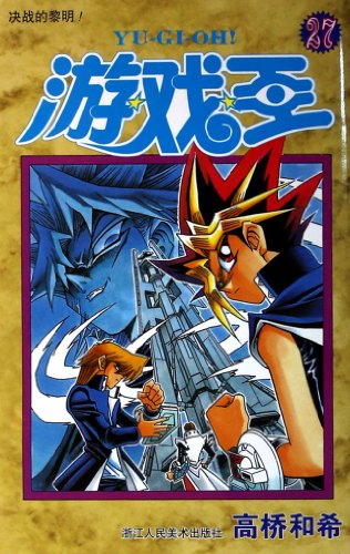 9787534036231: YU-GI-OH -27: The Dawn of the Decisive Battle