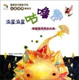 9787534038709: Most suitable for China to cultivate children's mental picture books: Meteor Meteor Gululu (devotion is a happy thing)(Chinese Edition)
