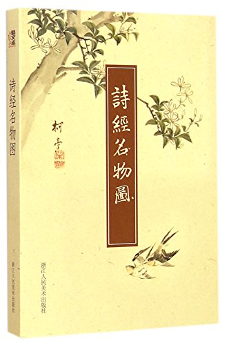 9787534042393: Names and Things Illustration about The Book of Poetry (Chinese Edition)