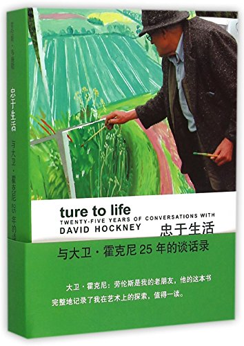 9787534042638: Ture to Life: Twenty-five Years of Conversations with David Hockney (Hardcover) (Chinese Edition)