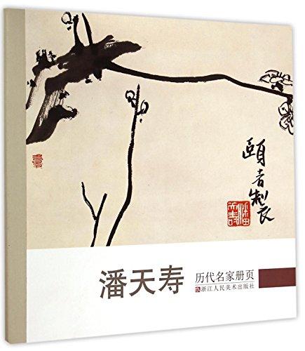 Pan Tianshou (Chinese Edition): Chen Yongyi