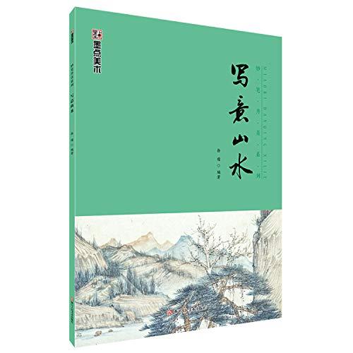 9787534047893: 写意山水(中国写意画规范教程)/妙笔丹青系列