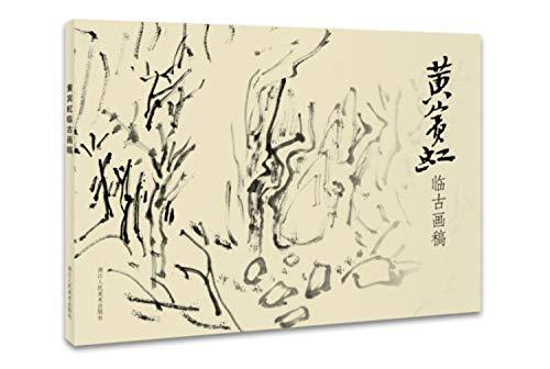 The ancient painting of Huang Binhong(Chinese Edition): HUANG BIN HONG