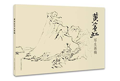Huang Binhong sketch drawings(Chinese Edition): HUANG BIN HONG