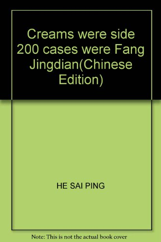 Creams were side 200 cases were Fang Jingdian(Chinese Edition): HE SAI PING