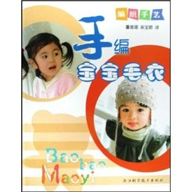 Hand-knitted baby sweater knitting craft : Japan BOUTIQUE-SHA community translation . 118(Chinese ...