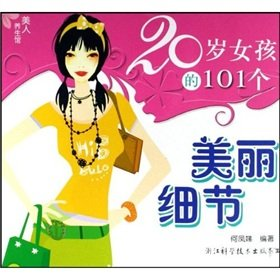 9787534134715: Beauty Health Center: 101 20-year-old girl s beautiful details(Chinese Edition)
