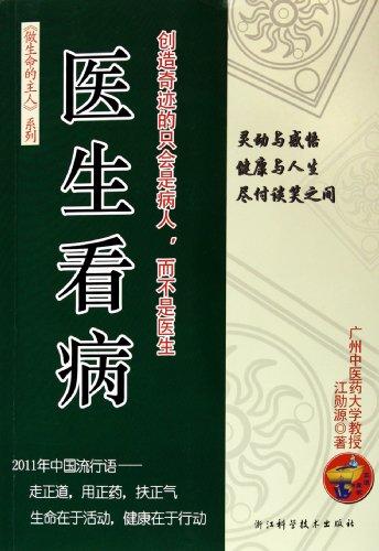 ZZ doctor 118(Chinese Edition): JIANG XUN YUAN