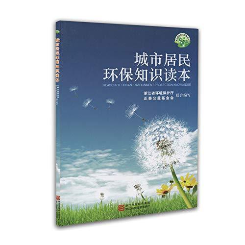 Ecological civilization Series: City residents' environmental knowledge: ZHE JIANG SHENG