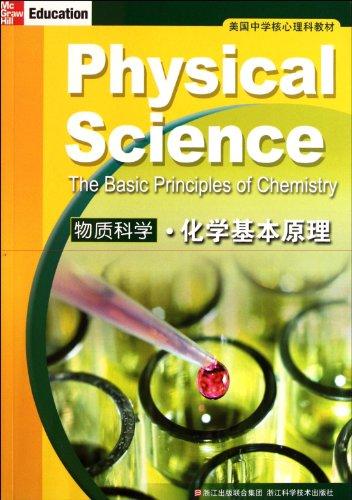 Physical Sciences. Fundamental Principles of Chemistry (Chinese: ke, sai