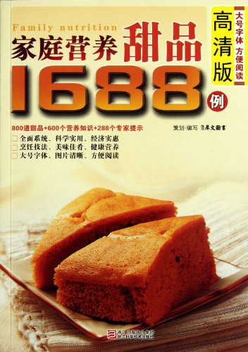 Family Nutritional Desserts 1168 (Chinese Edition): Ben She