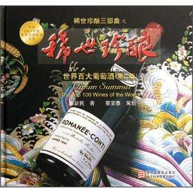 Genuine brand new guarantee World wine: rare Jane stuffed (2) Chen Xinmin Zhejiang Science and ...