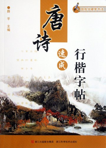 9787534145100: Copybook of Xingkai-Style Calligraphy of Tang Poetry (Chinese Edition)