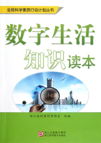 The scientific quality of the Plan of Action Series: Digital Living knowledge Reader(Chinese ...