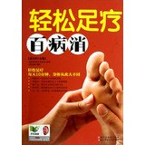 9787534156144: Easily eliminate foot diseases(Chinese Edition)