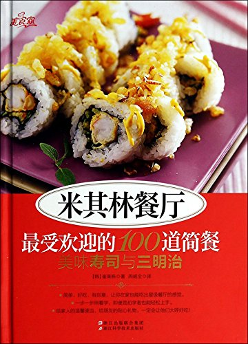 9787534158841: Michelin restaurant: Most popular 100 meals (delicious sushi and sandwiches)(Chinese Edition)