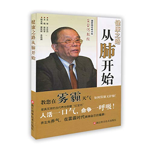 9787534158865: From the beginning of the road to healthy lungs(Chinese Edition)