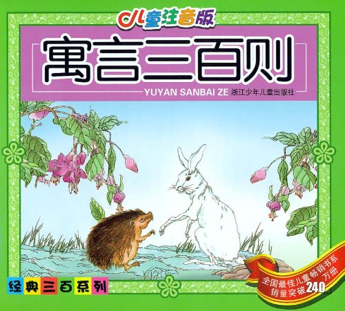9787534227424 300 Chinese Fables Chinese Children S Edition With