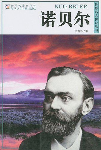 9787534236563: Biography Of Alfred Nobel