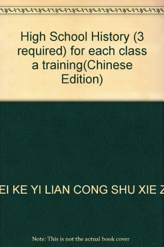 High School History (3 required) for each class a training(Chinese Edition): MEI KE YI LIAN CONG ...