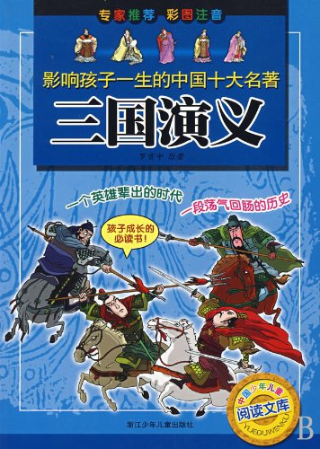 9787534243776: Romance of the Three Kingdoms-ten classics affecting children's lives (Chinese Edition)