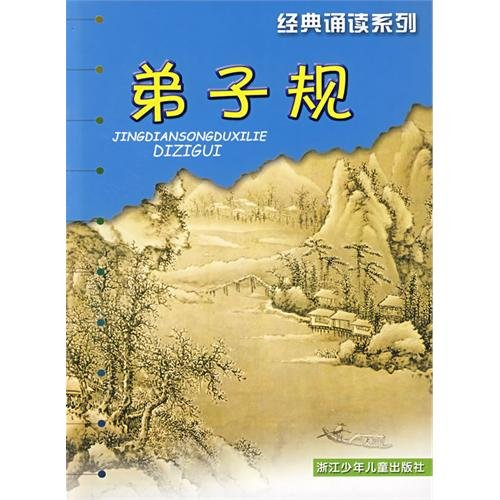 Genuine] Di Zi Gui Zhang Runxiu(Chinese Edition): ZHANG RUN XIU