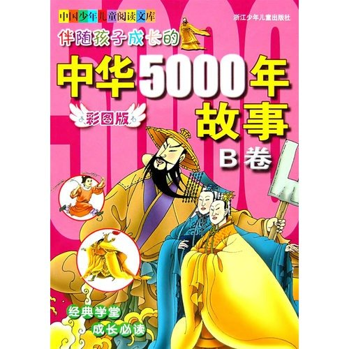 9787534246852: with 5,000 years of Chinese children grow story. B Volume
