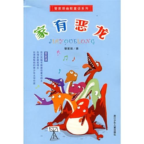 Families with dragon(Chinese Edition): GUAN JIA QI ZHU