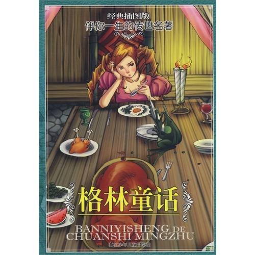 Grimm's Fairy Tales(Chinese Edition): DE)GE LIN (Grimm.J.). (DE)GE