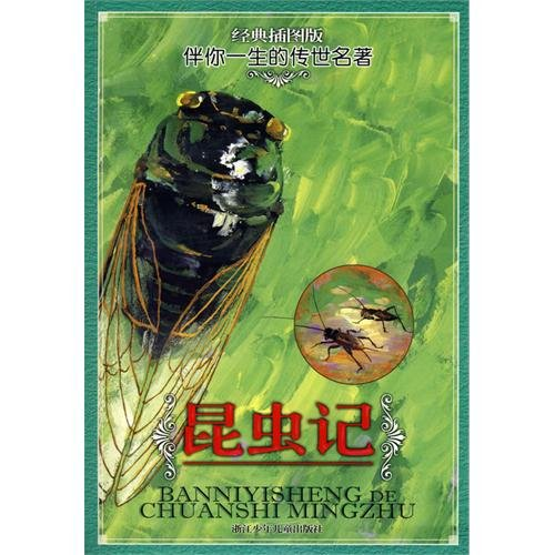 with famous masterpieces of your life: Insect: FA BU ER