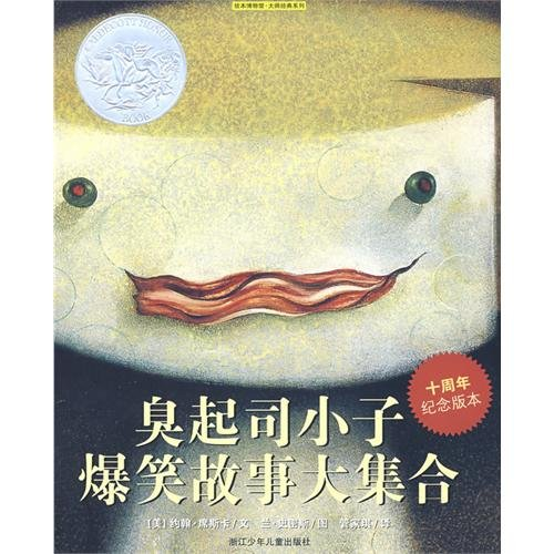 stinky cheese and hilarious story of a large collection of boy(Chinese Edition): MEI)YUE HAN XI SI ...