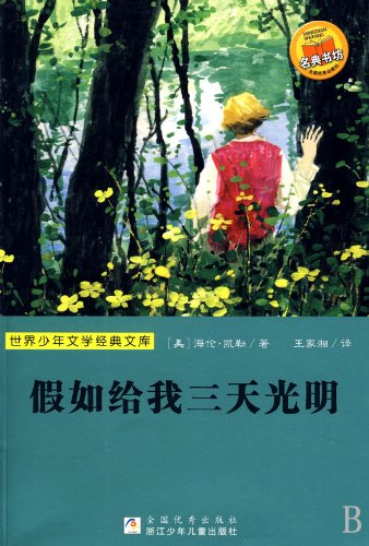 9787534253362: Three Days to See (Chinese Edition)